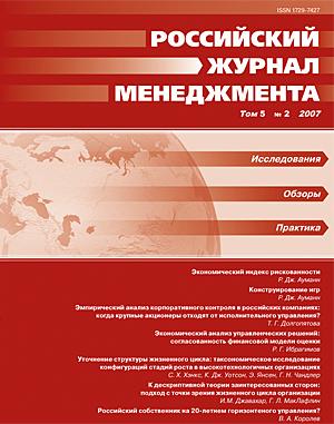 Российский журнал менеджмента Том 5, №3, 2007