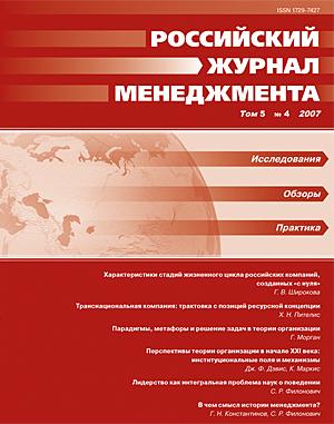 Российский журнал менеджмента Том 5, №4, 2007