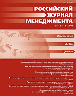 Российский журнал менеджмента Т. 4, №1, 2006