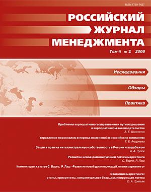 Российский журнал менеджмента Т. 4, №2, 2006