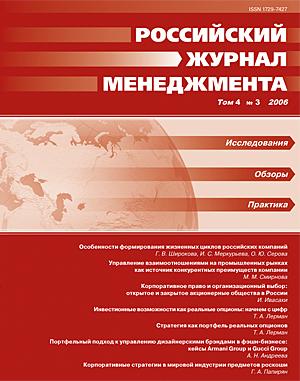 Российский журнал менеджмента Т. 4, №3, 2006