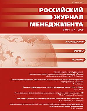 Российский журнал менеджмента Т. 4, №4, 2006