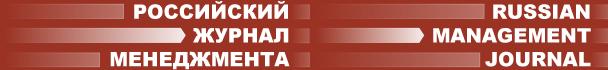 Российский журнал менеджмента