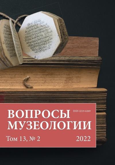 Вопросы музеологии