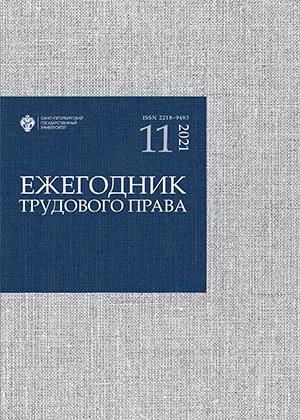 Ежегодник трудового права
