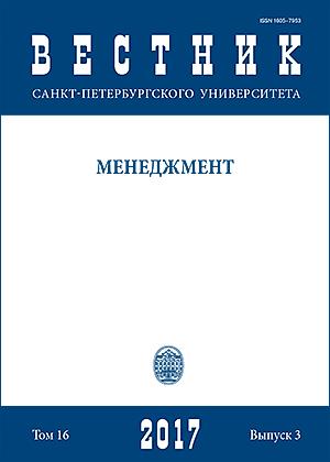 Вестник Санкт-Петербургского университета. Менеджмент