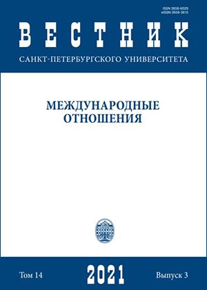 Вестник Санкт-Петербургского университета. Международные отношения